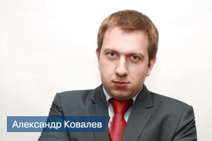 Александр Ковалев — директор по маркетингу Zecurion