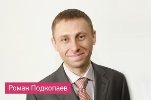 Роман Подкопаев — директор по продажам Zecurion